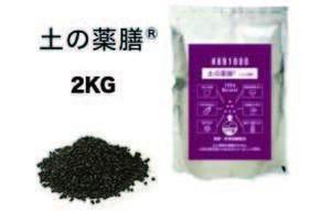 「土の薬膳®︎」BIO肥料 (2kg)