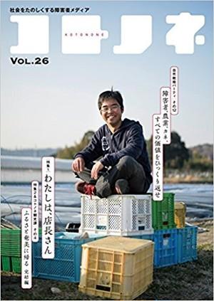 【新品】「コトノネ」vol.26