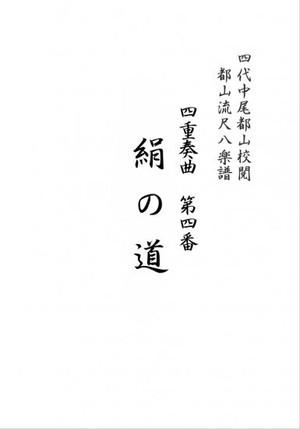 T32i583 四重奏曲 第四番 絹の道(唯是震一/楽譜)