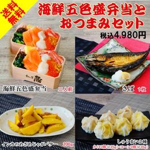 海鮮五色盛弁当とおつまみセット