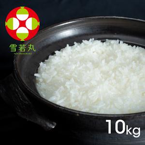 雪若丸10kg|玄米