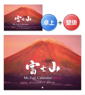 【壁掛け+卓上セット】2020年版・富士山カレンダー