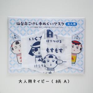 仙台弁こけし手ぬぐいマスク(大人用・ネイビー)