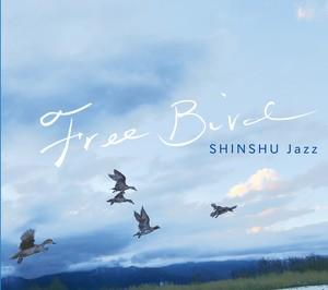Free Bird / 信州ジャズ (CD)【10%OFF】