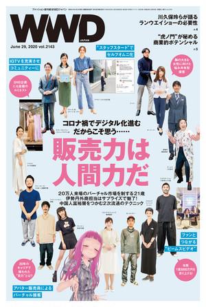 販売員特集2020 ウィズコロナ時代にこそ人間力が光る!|WWD JAPAN Vol.2143