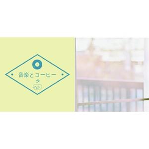 【音楽とコーヒー】「朝と寝息  - single」/望月起一