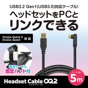 Oculus Quest2 ヘッドセット リンク ケーブル長5m USBケーブル 『ヘッドセットケーブルOQ2(5m)』【 40002 / 4945664123107 】