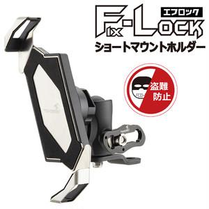 ミラー取付タイプ『F-LOCK ショートマウントホルダー』(セキュリティハンドル付き)[850030]