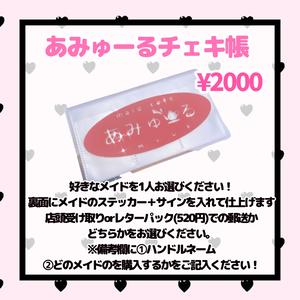 あみゅーるオリジナルチェキ帳
