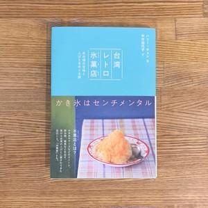 【新品】台湾レトロ氷菓店 (グラフィック社)