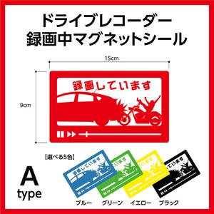 ドライブレコーダー録画中 マグネットシール TypeA
