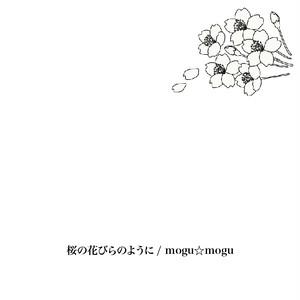 mogu☆mogu 3rdシングル「桜の花びらのように」