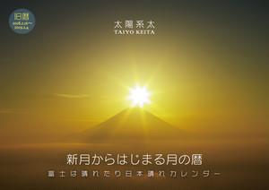 富士は晴れたり日本晴れカレンダー2018