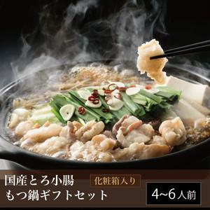 国産とろ小腸 もつ鍋ギフトセット(4〜6人前)【送料無料】