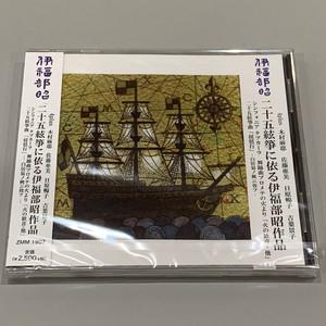 『4plus / 二十五絃箏に依る伊福部昭作品』
