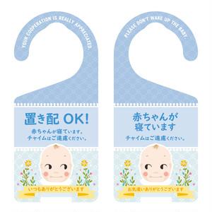 置き配OK 赤ちゃんが寝ています(ブルー)[1181] 【全国送料無料】 ドアノブ ドアプレート メッセージプレート