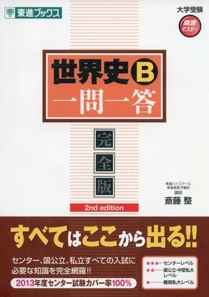 【世界史B一問一答 完全版 2nd edition】オリジナル確認テスト