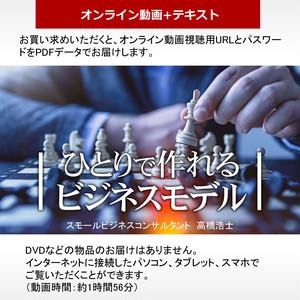 ヒット御礼☆【オンライン動画販売】「個人起業のビジネスモデル」セミナー
