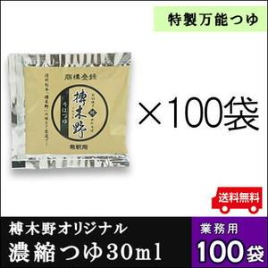 【榑木野オリジナル濃縮つゆ30ml 100袋】そばつゆ/希釈/濃縮/業務用/送料無料
