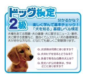 ドッグ検定2級(カード決済)