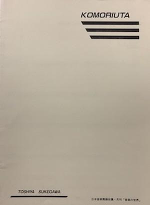 S20i96 KOMORIUTA(piano/T. Sukegawa /Full Score)