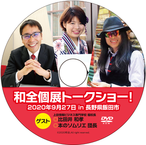 2020年 和全個展トークショー動画【DVD】