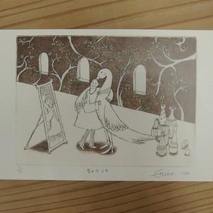 Post Card ポストカード 「幸せなとき」 #中井絵津子