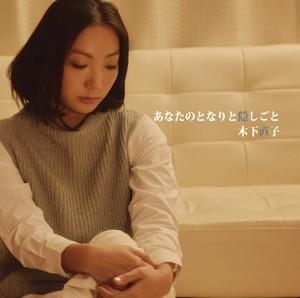 木下直子/CD「あなたのとなりと隠しごと」