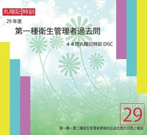 衛生管理者過去問丸暗記特訓CD 第一種、第二種対応29年度版