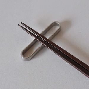 ヨシタ手工業デザイン室 ハシオキ(長円型・大)