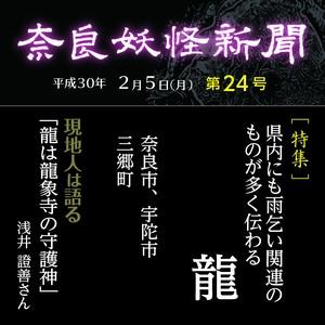電子新聞「奈良妖怪新聞 第24号」【 クレジットカード払い 】