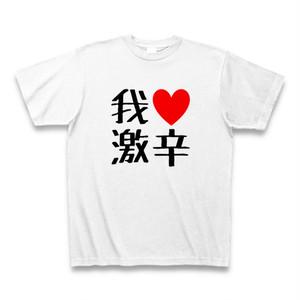 「我爱激辛」Tシャツ