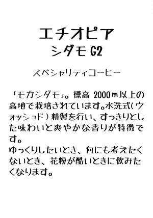 エチオピア・シダモG2 100g