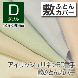 【受注生産】アイリッシュリネン60番手敷ふとんカバー ダブル(ロング)サイズ