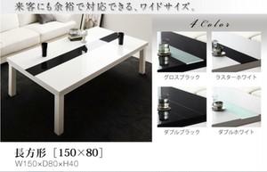【長方形 150×80cm】鏡面仕上げ アーバンモダンデザインこたつテーブル VADIT バディット 500042485