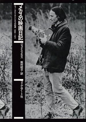 メカスの映画日記  ニュー・アメリカン・シネマの起源 1959-1971