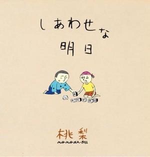 しあわせな明日 (CDシングル)