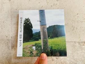 田中ヤコブ  / おさきにどうぞ