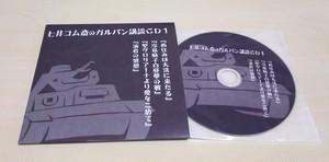 七井コム斎のガルパン講談CD1