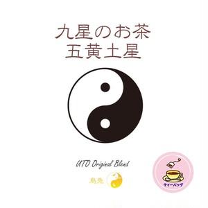 九星のお茶 五黄土星(ティーバッグタイプ)