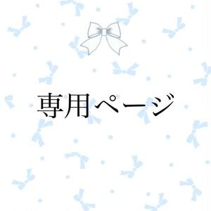 ୨୧ ka_mocomoc様専用ページ ୨୧
