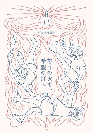 [PDF版] 灯台より特別号「怒りの火を、希望の灯へ」