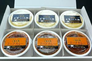 小樽地鶏スープカレーと小樽地鶏白湯スープのセット(6個入)