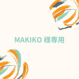makiko様専用