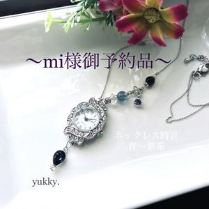 ~mi様御予約品~フルオーダー*ネックレス時計(ブルー/パープル系)