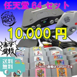 【送料無料】任天堂64 本体一式・ゲームソフト20本・他周辺★ゲーム機セット お買い得【中古】