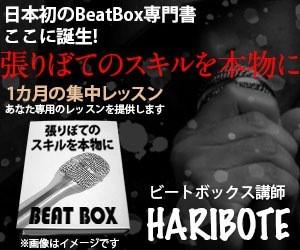 HARIBOTE式ビートボックス講座 月額プラン(月8回)