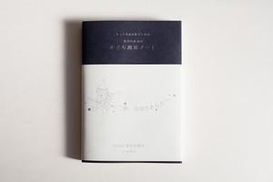 もっと自分を好きになる 育自のための小さな魔法ノート
