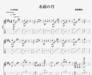 [TAB譜面] 水面の月 [楽譜](PDF)