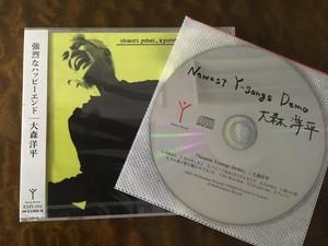 強烈なハッピーエンド(特典CD付き)/大森洋平